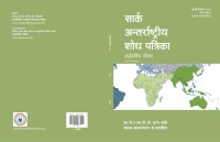 saarc , hindi, volume 4 , number 2, 2016